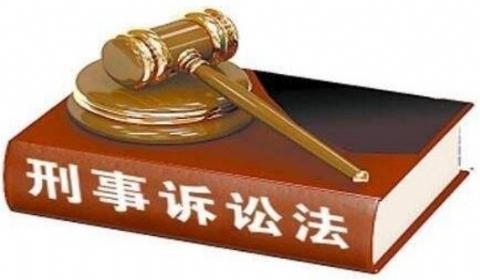 2018年中华人民共和国刑事诉讼法(最新修正草案)